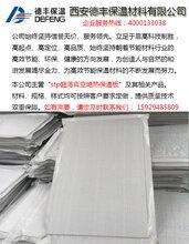 西安真空绝热保温板生产厂家直销定制STP保温板