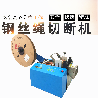 热缩管切管机