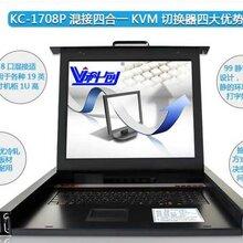 供应科创8口KVM切换器17寸显示器8口一体化KVM切换器