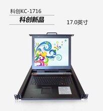 供应16口KVM切换器17寸16口一体化键鼠