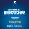 2018第四届中国(嘉兴)国际集成吊顶产业博览会