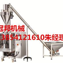 济宁全自动大型立式包装机枣庄大剂量粉剂包装机冠邦包装厂家