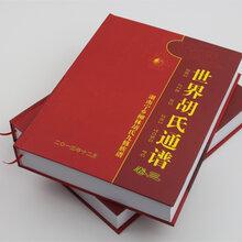 湖南族谱印刷,家谱编修,宗谱印制,大厂服务,值得信赖!