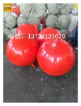 内部聚氨酯填充发泡水上塑料浮球养殖警示浮球图片