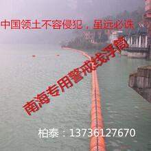 中国南海警戒线浮体黄岩岛海上拦渣浮桶东沙群岛拦污浮筒图片