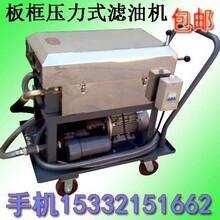 唐山滤油机总经销,板框压力式滤油机厂家,压力式过滤机供应