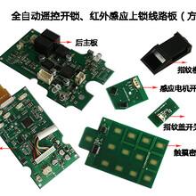 指纹密码锁电路板方案品牌供应商志诚科莱帝