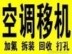 淄川空调清洗维修充氟移机回收