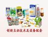 全套豆奶系列产品生产技术转让项目合作