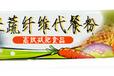 系列果蔬纤维代餐粉整套技术装让项目合作