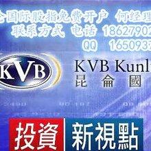 kvb昆仑国际黄金原油白银免费开户