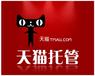 三门峡专业淘宝天猫代运营——淘大电商