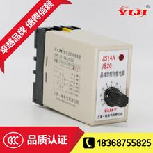 原装正品上海一继电器厂家直销晶体管时间继电器JS20