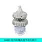 BAD83-YQL125免维护节能防爆无极灯