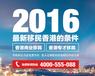 华祺移民十年专注香港移民专业办理香港移民