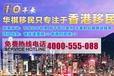 如何兼顾香港优才的内地事业