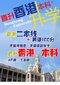 高考二本线香港本科直升计划图片