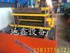 大方板壓瓦機方形扣板機廣告牌成型設備地鑫制造