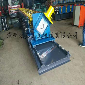 地鑫壓瓦機械廠定做U型槽機C型鋼機設備