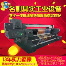 大型广告卷材喷绘机_大型板卷一体打印机_深圳东方龙科uv打印机厂家图片