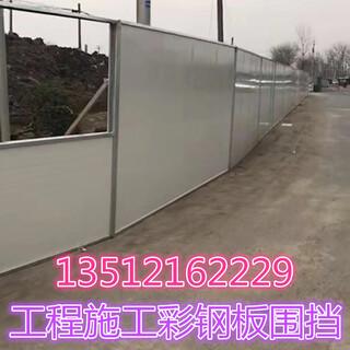 工地临时围挡彩钢夹心板施工围墙道路建筑铁皮图片4