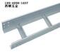 肇庆供应钢制电缆桥架-最新报价、图片、规格