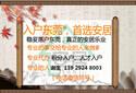 按东莞市政府文件及相关法规办理积分入户图片