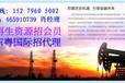 大连再生资源招会员、粤国际招商、吉林国际商品招代理商
