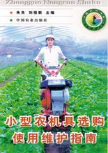景色年华农业图书中国农村书库--小型农机选购使用维护指南图片