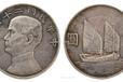 广州哪里能鉴定孙中山民国二十一年双帆币