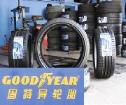 2016轮胎批发邓禄普雪地胎价格表规格图片