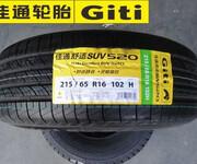 2016冬季胎批发玛吉斯轮胎价格表图片