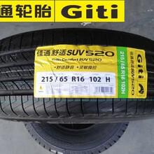 2016冬季胎批发玛吉斯轮胎价格表
