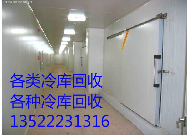 安装冷库案例+建造冷库报价+回收冷库价格(冷库价格咨询王先生)