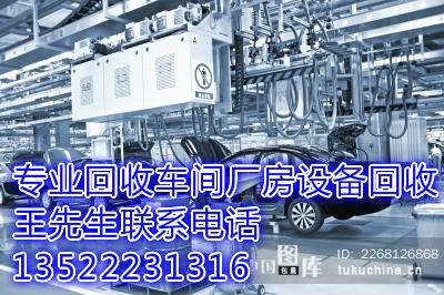 北京市天津市石家庄市数控设备回收报价+二手压滤机回收+二手注塑机回收报价