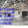 天津生产线回收