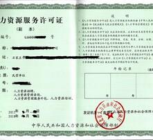 人力资源服务许可,道路运输许可,物业资质,房地产开发资质图片