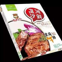 南通澳洲百分百家庭牛排诚招区域加盟代理澳洲沙朗牛排160g