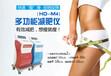 黄山减肥仪减肥养生调理仪HD-M4减肥养生仪器价格
