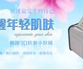 韩国黄金射频微针美容仪器价格韩国黄金射频微针厂家直销