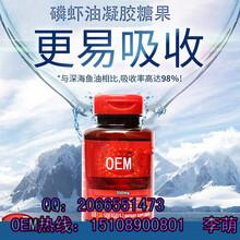 红磷虾油凝胶糖果代加工ODM-一站式生产红磷虾油凝胶糖果厂商图片
