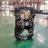 铝合金BQG125/0.45矿用气动隔膜泵现货商城