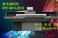 节机能环保厂家直销数码打印机,万能打印机,UV平板打印