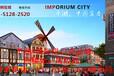 在这里,今天也有铁饭碗,平湖国际进口商品城德国小镇