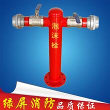 绿屏消防设备厂家生产泡沫消火栓PS100型泡沫消防器材