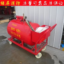 操作简单灵活半固定式泡沫灭火装置移动式泡沫灭火设备图片