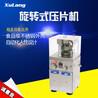 高效全自动压片机吉林多冲压片机价格5冲压片机价格