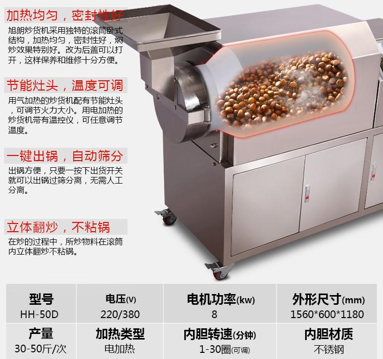 新疆炒杏仁的機械新型高效食品炒貨機