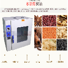 商用小型中药材烘烤箱图片