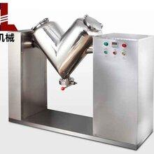 武汉大型食品粉末颗粒物料V型混合机图片